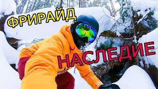 """Фрирайд в ГЛЦ """"Наследие"""" Сноубордисты раскатывают пухляк!"""