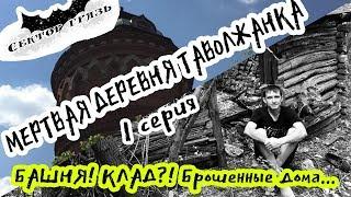 Мёртвый поселок станции Таволжанка (1 серия) БАШНЯ! КЛАД?! Что это?
