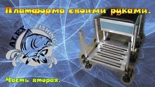 Как сделать рыболовную платформу своими руками