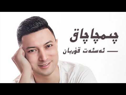 Uyghur folk song - Chimchachaq
