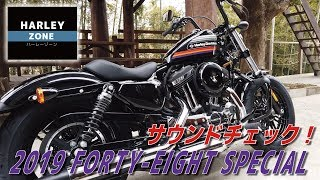 2019 FORTY-EIGHT SPECIAL/フォーティーエイトスペシャル エンジンサウンドチェック!
