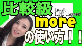 比較級more Level1/Unit5/Lesson3②/②[#132]