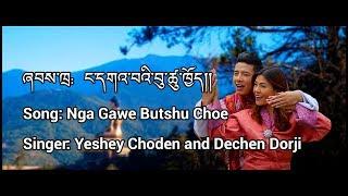 Bhutanese Song Nga Gawe Butshu Choe Remix Dzongkha Lyrics Video