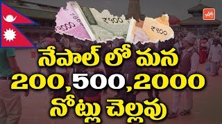 Nepal Bans Use of Indian Currency Notes Above ₹100 | Nepal Rastra Bank | YOYO TV Channel