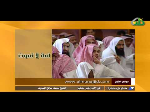 امة لا تموت – الشيخ محمد صالح المنجد