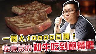 【Joeman】一個人10000日圓的和牛吃到飽餐廳!東京銀座牛排Ginza Steak
