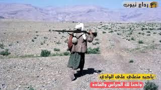 تحميل اغاني زامل الشيخ احمد ناصر الذهب ياحيد متعلي على الوادي MP3