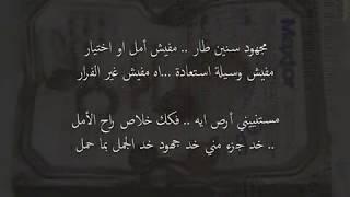 محمد أسامه | هاردي اتحرق | 2010