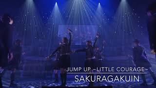 jumpup~littlecourage~2017,2013白黒さくら学院jumpup小さな勇気