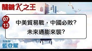 藍登耀 關鍵K之王 影音分析 2018/07/13