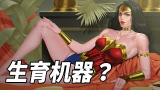 神力女超人的暗黑歷史!DC居然敢這麼畫?!