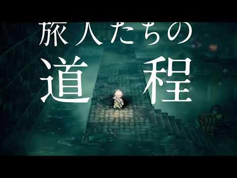 《歧路旅人:大陸的霸者》確定 10 月 28 日上市 公開最新預告影片、主人公情報等