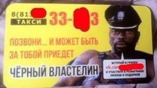 Лютые визитки. Такси - ЧЕРНЫЙ ВЛАСТЕЛИН.