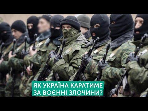 Покарання воєнних злочинців | Матвійчук | Тема дня