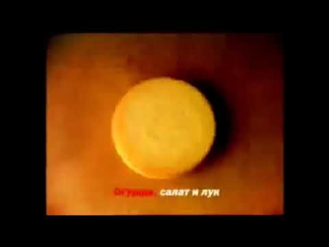 Песня про Биг Мак (в исполнении Тимура Сидельникова)