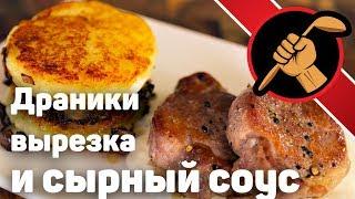 Картофельные драники и свиная вырезка с сырным соусом. Еда, для тех кто в теме!