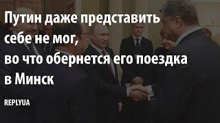 Путин даже представить себе не мог, во что обернется его поездка в Минск