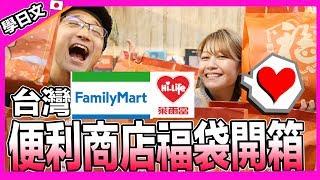 【福袋開箱】日本人在台灣便利商店(全家&萊爾富)買福袋!Iku老師