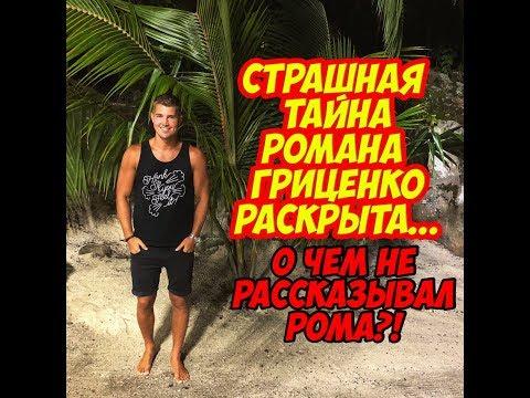 Дом 2 Новости 16 Мая 2018 (16.05.2018) Раньше Эфира