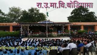 PTA MEETING 2017 G.S.S.SCHOOL BODIGAMA