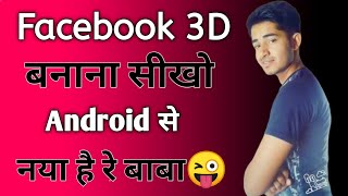 How to Upload a 3D Photo on Facebook in Android