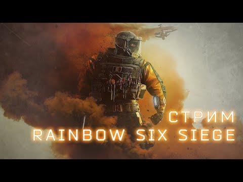 RAINBOW SIX SIEGE - ВООРУЖЕН И ОПАСЕН!!! СТРИМ С ВЕБКОЙ!!!