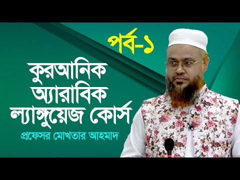 Quranic Arabic Language Course   Class 1   কুরআনিক অ্যারাবিক ল্যাঙ্গুয়েজ   Professor Mokhter Ahmad