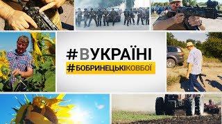 Бобринецькі ковбої – війна за землю | #ВУКРАЇНІ