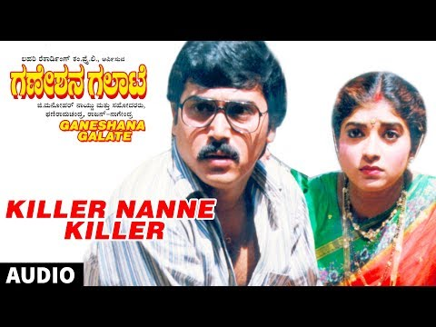 Killer Nanne Killer Song | Ganeshana Galate Kannada Movie Songs | Shashi Kumar, Sithara