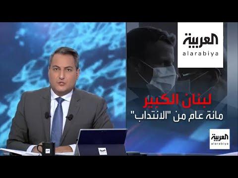 العرب اليوم - شاهد: مئوية لبنان الكبير تنتهي بدعم فرنسي مشروط