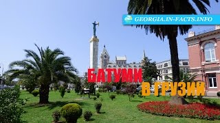 Смотреть онлайн Достопримечательности Батуми (Грузия)