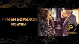RUMEN BORILOV - BEZ DUSHA, (Official video 2017) / Румен Борилов - Без душа (Официално видео 2017)