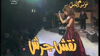 Nawal al Zoghbi jarash 97 نوال الزغبي بيني وبينك جرش