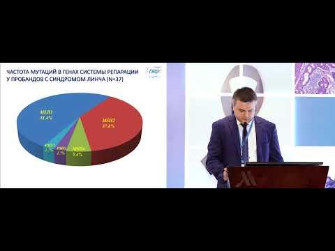 Наследственные формы колоректального рака у российских пациентов: диагностика, мониторинг и лечение