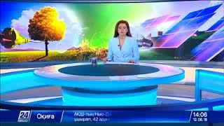 Выпуск новостей 14:00 от 12.08.2018