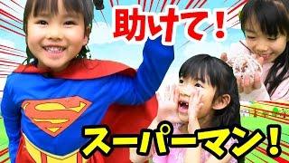 助けて!スーパーマン!なりきり ごっこ★にゃーにゃちゃんねるnya-nya Channel