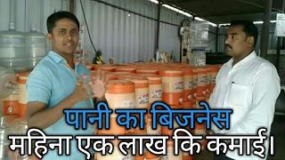पानी का बिजनेस महिना एक लाख कि कमाई।water business hindi - Download this Video in MP3, M4A, WEBM, MP4, 3GP