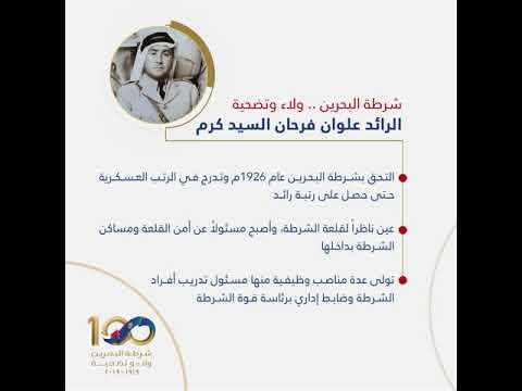 صفحات تاريخية في مسيرة شرطة البحرين بمناسبة مرور 100 عام على تأسيسها الرائد علوان فرحان السيد كرم 2019/12/4