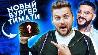 Новое меню Black Star Burger 2019 / Хлопнул бургер за здоровье