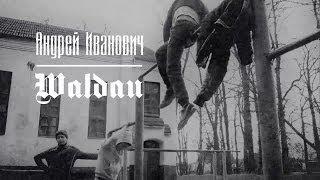 История в людях. Андрей Иванович - Waldau
