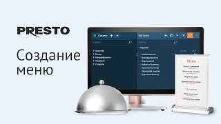 Как создать и редактировать меню заведения в Presto