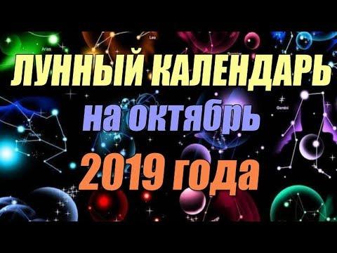 Лунный календарь на октябрь 2019 года 🌙🌜🌛