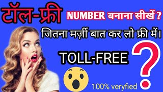 toll free number kaise banaye| how to get a toll free number|toll free number|2020 #premharsh