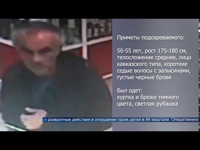 В Ангарске ищут педофила