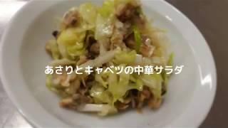 宝塚受験生の風邪予防レシピ〜あさりとキャベツの中華風サラダ〜のサムネイル