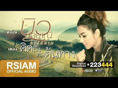 Biw Kanlayanee Rsiam - Khit thung kon ton thaang