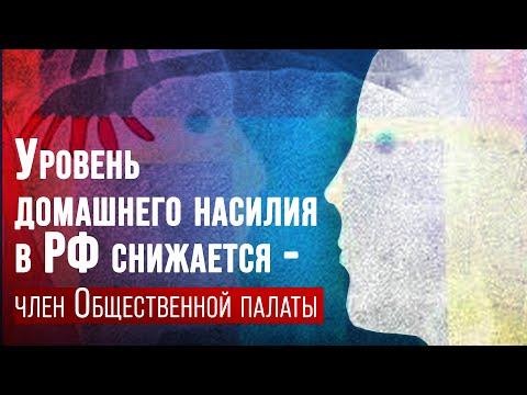 Уровень домашнего насилия в РФ снижается — член Общественной палаты