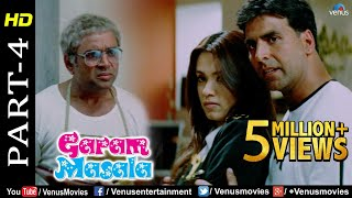 Garam Masala - Part 4 | Akshay Kumar, John Abraham & Paresh Rawal | Hindi Movie | Best Comedy Scenes