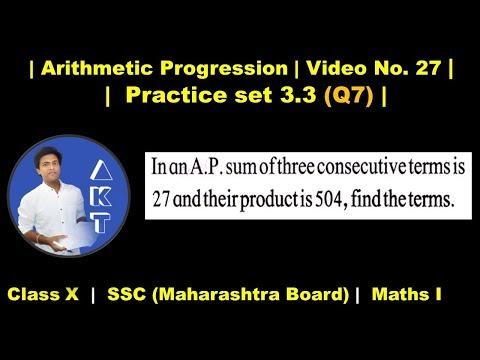 Arithmetic Progression | Class X | Mah. Board (SSC) | Practice set 3.3 (Q7)