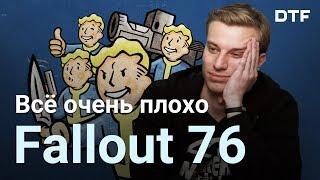 Что не так с Fallout 76